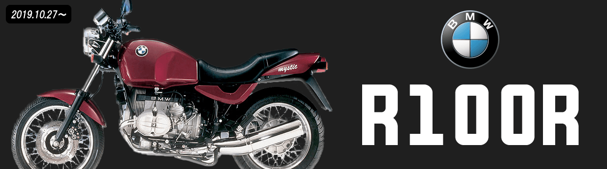 R100R