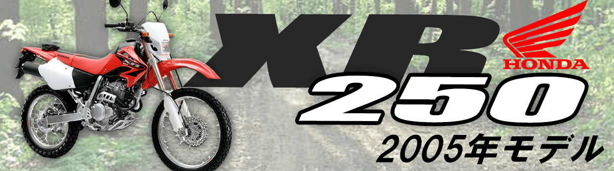 mtgarage 旧車パーツ XR250