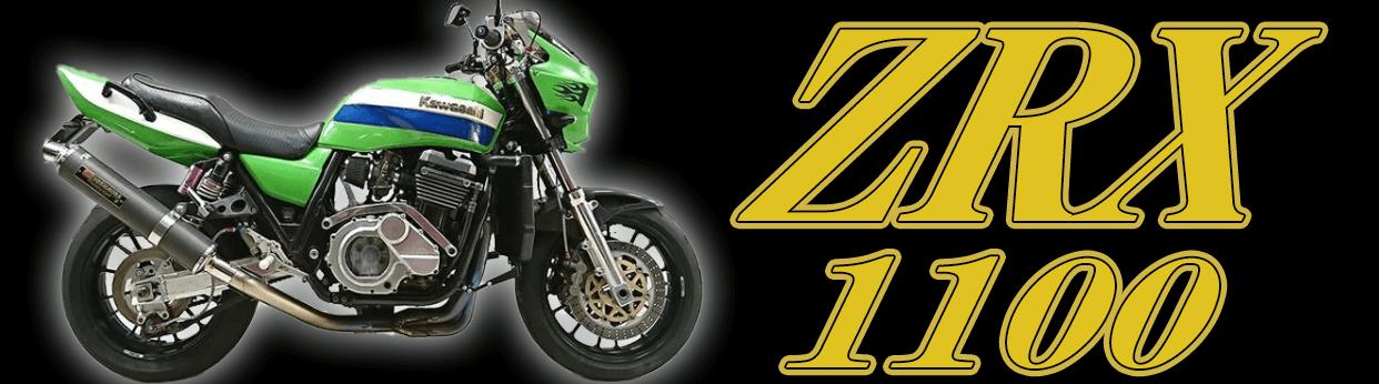 mtgarage 旧車パーツ ZRX1100