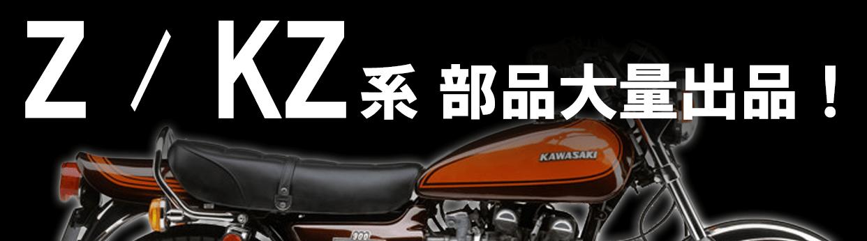 mtgarage 旧車パーツ ZOTA(Z/KZ部品)